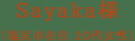 Sayaka様
