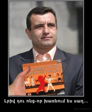 Vardan Sedrakyan Վարդան Սեդրակյան էպոսագետ