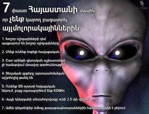 7 փաստ հայաստանի մասին, որ չենք կարող բացատրել այլմոլորակայիններին
