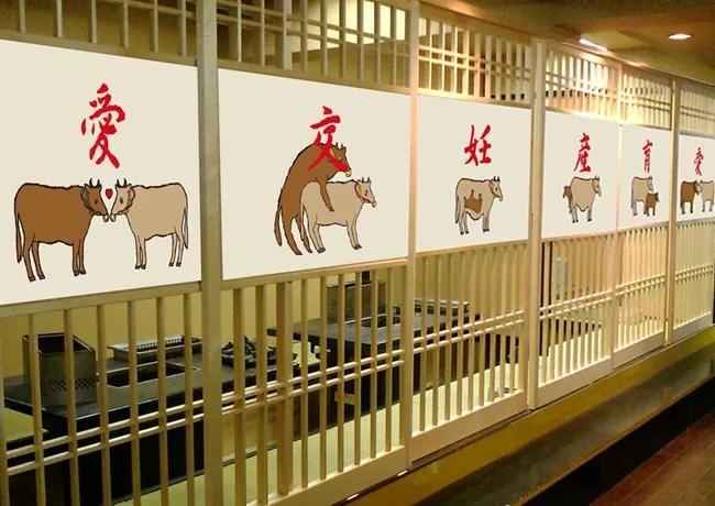 ホルモンキング店内装飾