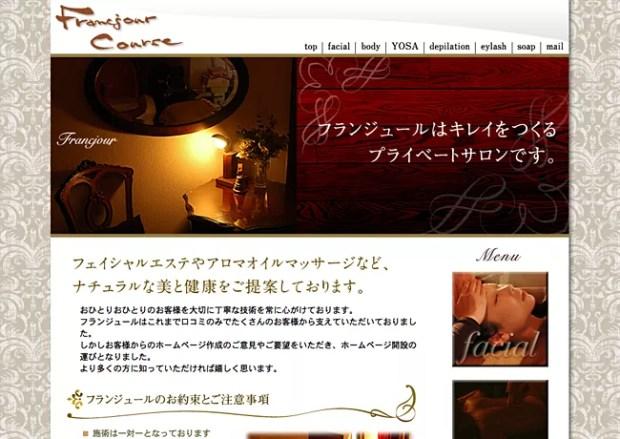 フランジュールホームページ