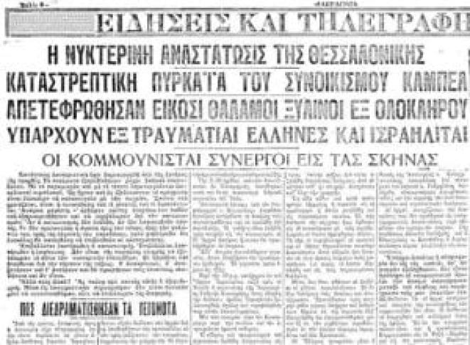 Συνοικισμός Κάμπελ 1931, 29 Ιουνίου