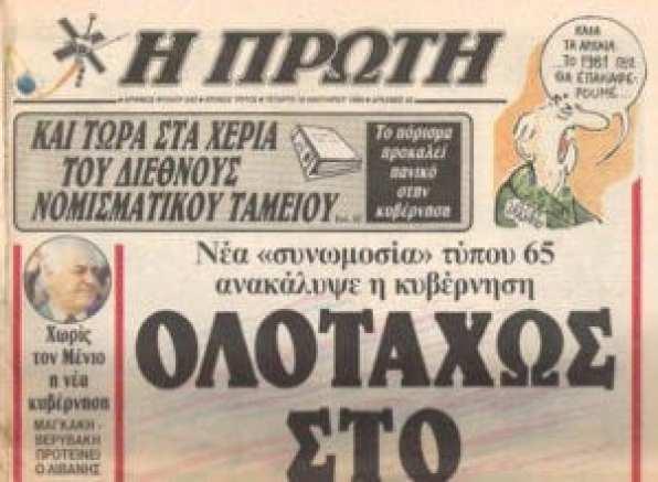 """Εφημερίδα """"Η Πρώτη"""", 19 Σεπτεμβρίου"""
