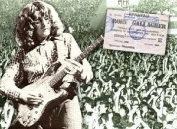 Ρόρυ Γκάλαχερ - Αθήνα 1981, 12 Σεπτεμβρίου