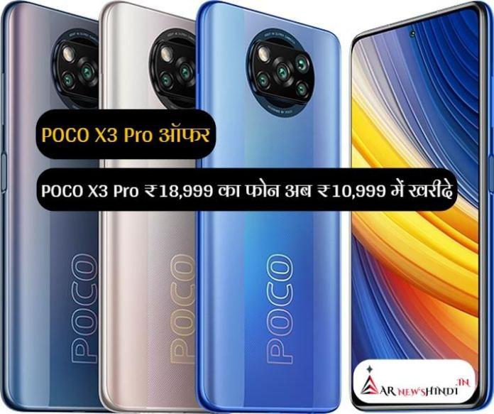 POCO X3 Pro ₹18,999 का फोन अब ₹10,999 में खरीदे