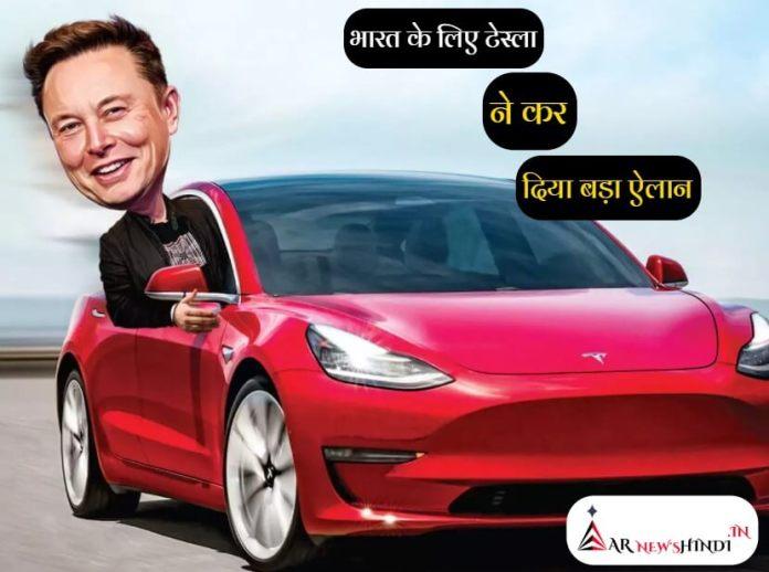 Tesla:भारत के लिए टेस्ला ने कर दिया बड़ा ऐलान
