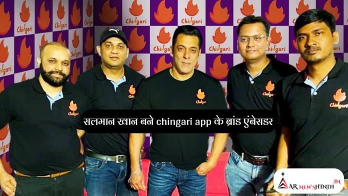 chingari सलमान खान बने chingari app के ब्रांड एंबेसडर