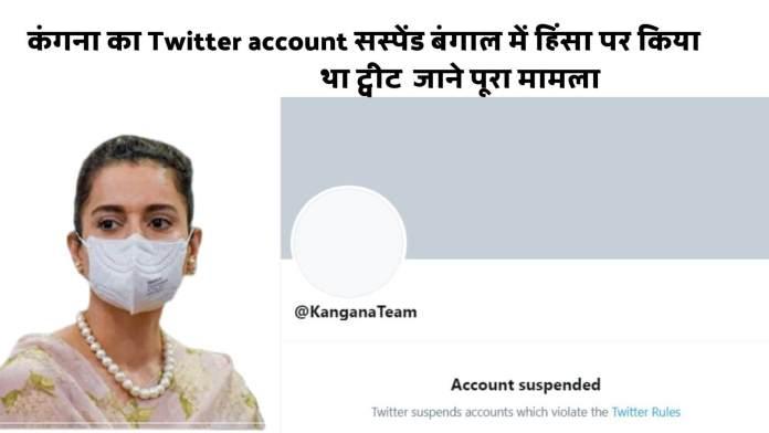 Kangana Ranaut Twitter account suspended,जानें पूरा मामला