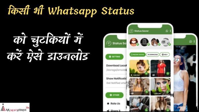 Tips and Tricks: किसी भी Whatsapp Status को चुटकियों में करें ऐसे डाउनलोड
