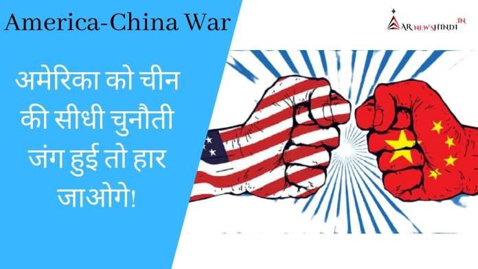 America-China War अमेरिका को चीन की सीधी चुनौती जंग हुई तो हार जाओगे!