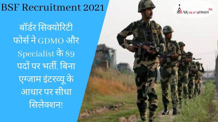 BSF Recruitment 2021 Border Security Force posts 89 posts of GDMO & Specialist