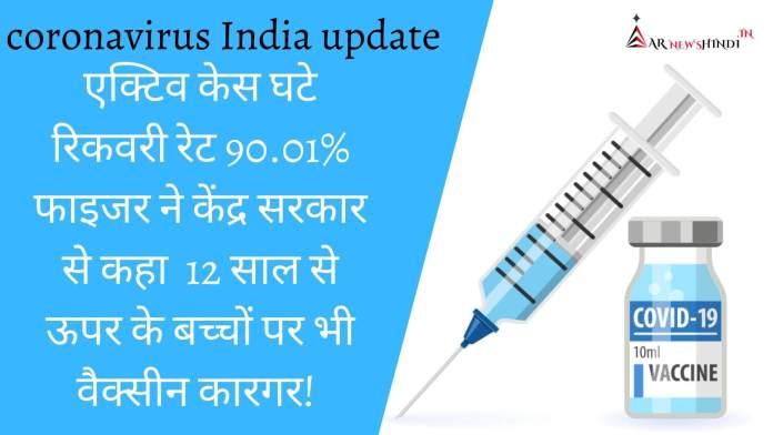 Corona India UpdateVaccine PfizerPfizer vaccine on children