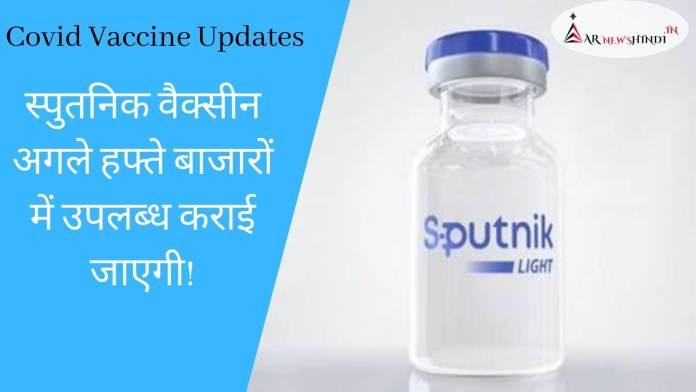 Covid Vaccine Updates स्पुतनिक वैक्सीन अगले हफ्ते बाजारों में उपलब्ध! Sputnik V