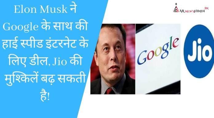 Elon Musk ने Google के साथ की हाई स्पीड इंटरनेट के लिए डील, Jio Starlink SpaceX