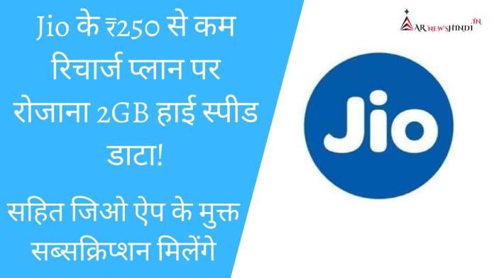 Jio के ₹250 से कम रिचार्ज प्लान पर रोजाना 2GB हाई स्पीड डाटा, Reliance Jio
