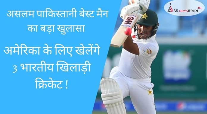 Sami Aslam पाकिस्तानी बेस्ट मैन का बड़ा खुलासा,Pakistan national cricket team