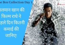 Radhe Box Collection Day 1 Radhe your Most Wanted BhaiSalman Khan