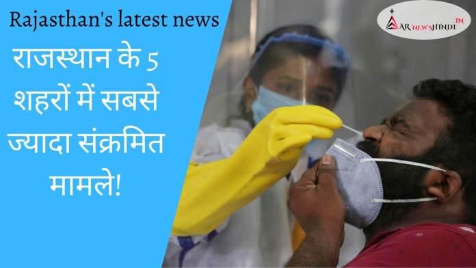 Rajasthan latest news