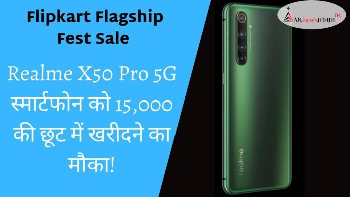 Realme X50 Pro 5G स्मार्टफोन को 15,000 की छूट में खरीदने का मौका! Flipkart Flagship Fest Sale