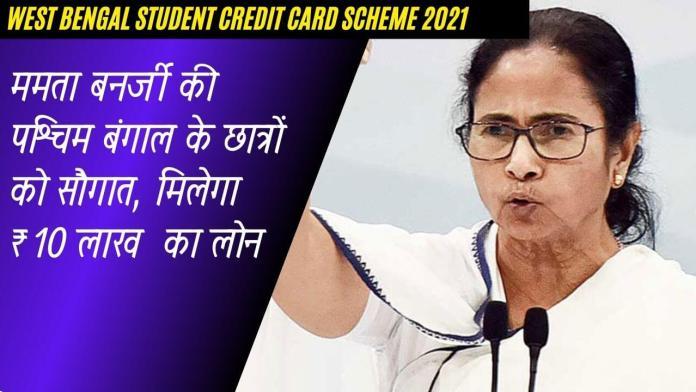 CM Mamata Banerjee West Bengal Student Credit Card Scheme 2021