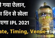 IPL latest news BCCI T20 World Cup 2021