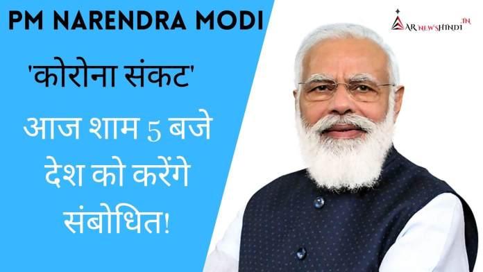 PM Narendra Modi PMO