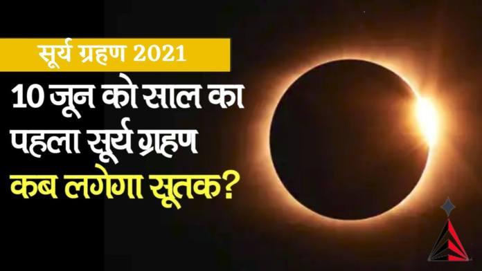 Surya Grahan 2021