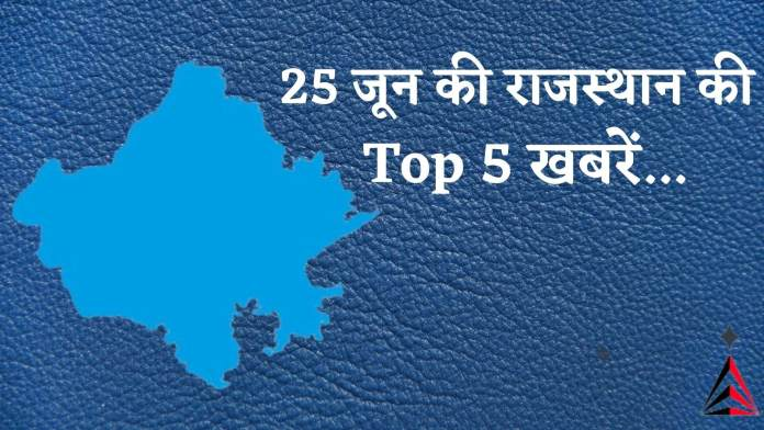 Today News of Rajasthan 25 June