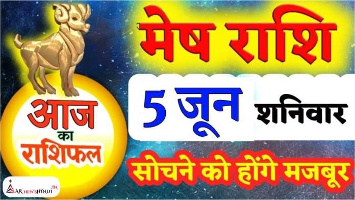 Mesh 5 June Horoscope