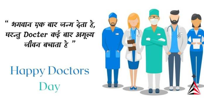 Quotes On Doctors