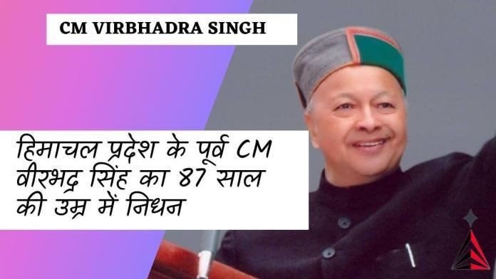 Virbhadra Singh Passes Away
