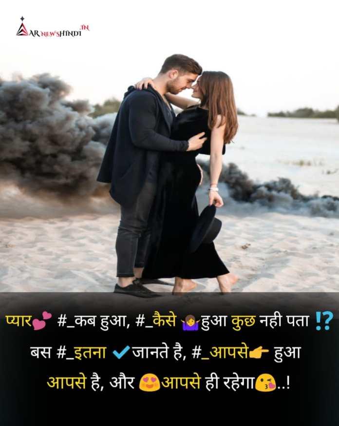 Shayari In Hindi Love 2021, Best Love Status