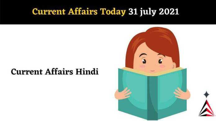 Current Affairs In Hindi Today 31 July 2021