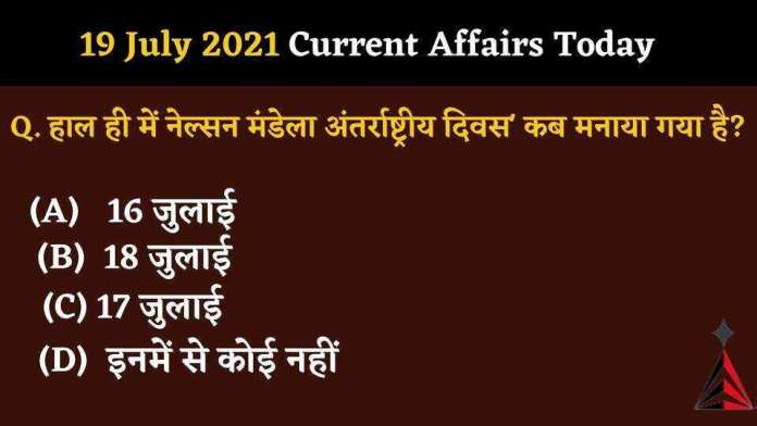 Current Affairs In Hindi Today 19 July 2021