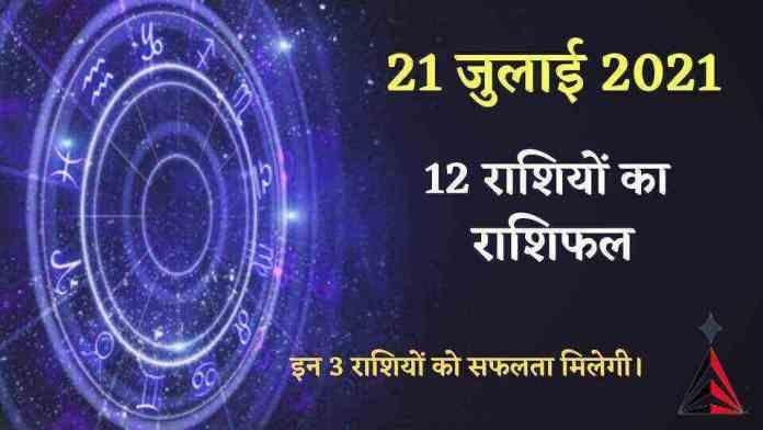Rashifal Of Today In Hindi 21 July 2021