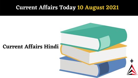 Current Affairs In Hindi Today 10 August 2021
