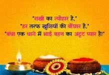 Top 50+ Happy Raksha Bandhan Shayari Quotes, Wishes 2021