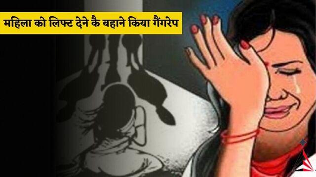Haryana News महिला को लिफ्ट देने के बहाने किया गैंगरेप !