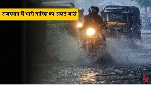 Rajasthan News: राजस्थान के पश्चिमी जिलों में भारी बारिश का अलर्ट जारी