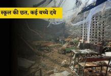 हरियाणा में हादसा : गिरी स्कूल की छत कई बच्चे छत के नीचे दबे ?