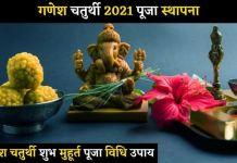 Ganesh Chaturthi 2021: गणेश चतुर्थी शुभ मुहूर्त पूजा विधि महत्व