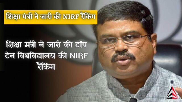 NIRF Ranking 2021: शिक्षा मंत्री ने जारी की टॉप टेन विश्वविद्यालय की NIRF रैंकिंग