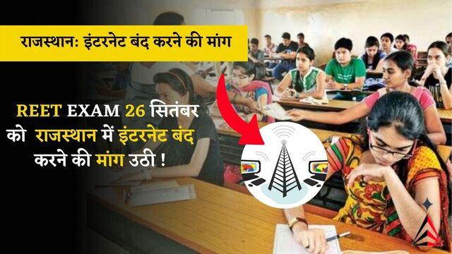 REET EXAM के दिन राजस्थान में इंटरनेट बंद करने की मांग उठी