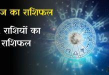 Rashifal Of Today In Hindi 4 september 2021