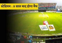 Rajasthan News: SMS स्टेडियम में 8 साल बाद फिर से होगा मैच !