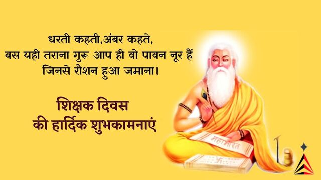 Teachers Day HD Images With Quotes 2021, Best love Sms !