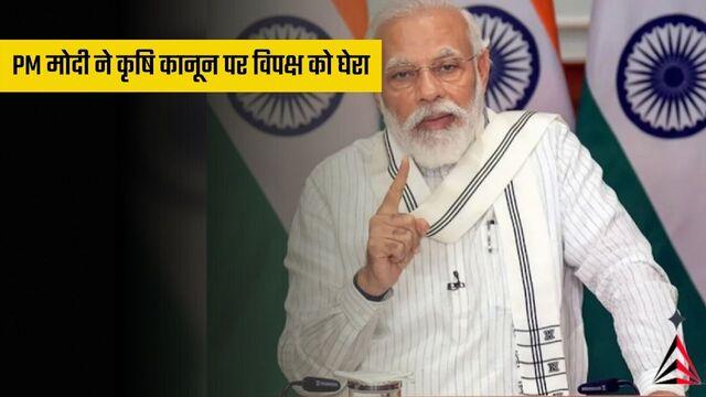 कृषि कानून : PM मोदी ने कृषि कानून पर विपक्ष को घेरा !