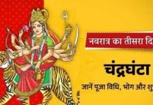 Navratri 2021 Day 3: माँ चंद्रघंटा की पूजा विधि शुभ मुहूर्त