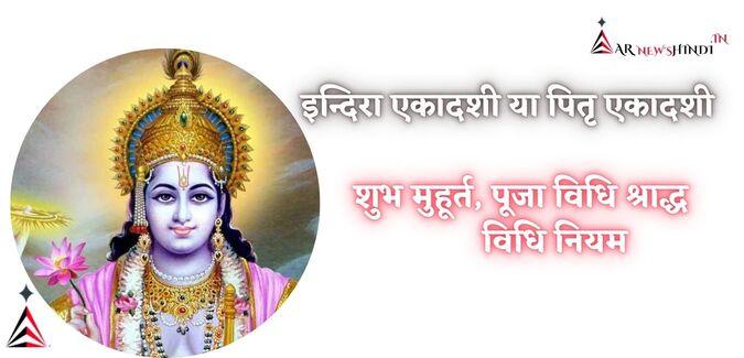Indira Ekadashi 2021 पितृ एकादशी शुभ मुहूर्त पूजा विधि महत्व ?