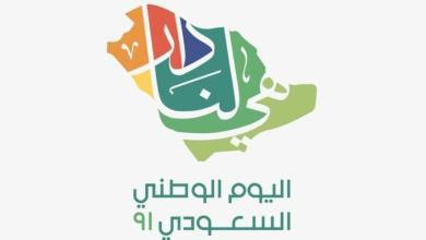 عروض العطور بمناسبة اليوم الوطني السعودي 91 لعام 1443